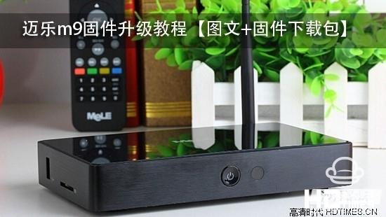 智能电视盒子:迈乐m9固件升级教程【图文+固件下载包】