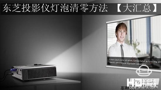 智能电视周边:东芝投影仪灯泡清零方法 【大汇总】