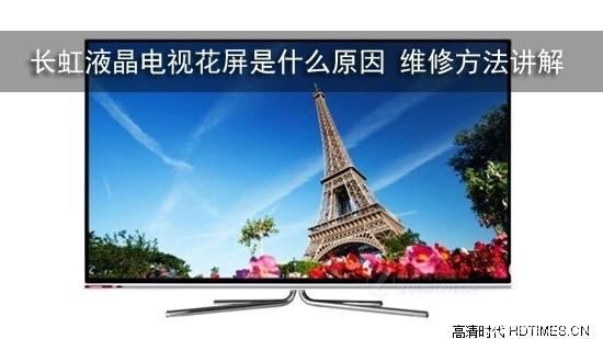 智能电视故障:长虹液晶电视花屏是什么原因 维修方法讲解