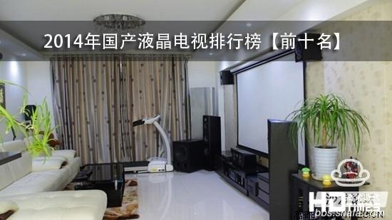 智能电视选购:2015年国产液晶电视排行榜【前十名】