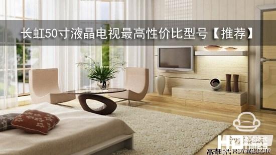 智能电视推荐:长虹50寸液晶电视最高性价比型号【推荐】