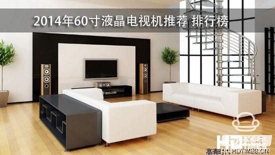智能电视导购:2015年60寸液晶电视机推荐 排行榜