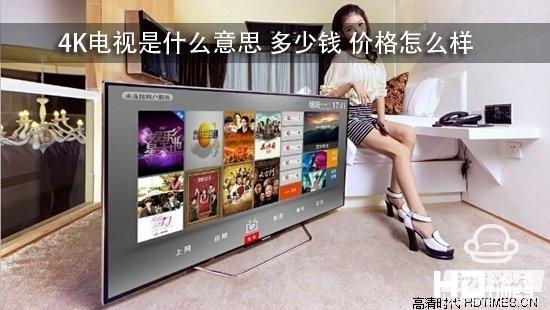 智能电视攻略:4K电视是什么意思 多少钱 价格怎么样