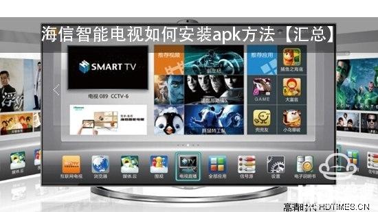 海信智能电视如何安装apk方法【汇总】