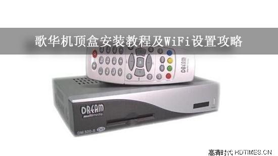 智能电视攻略:歌华机顶盒安装教程及WiFi设置攻略