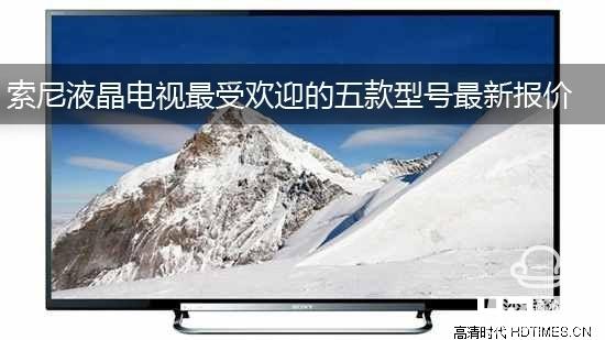 智能电视选购:索尼液晶电视最受欢迎的五款型号最新报价