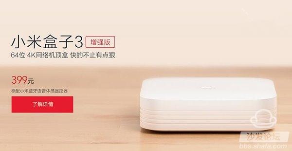 【沙发网攻略】¥399小米新品 - 小米盒子3 增强版购买攻略!