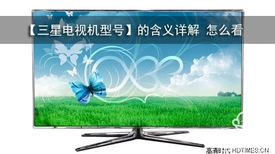 智能电视教程:三星电视机型号的含义详解 怎么看?