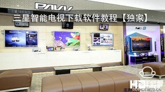 三星智能电视下载软件教程【独家】