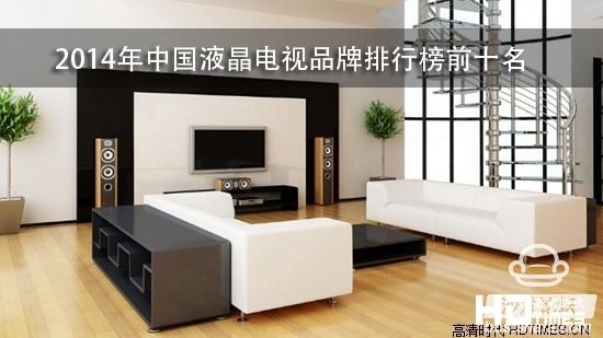 2015年中国液晶电视品牌排行榜前十名