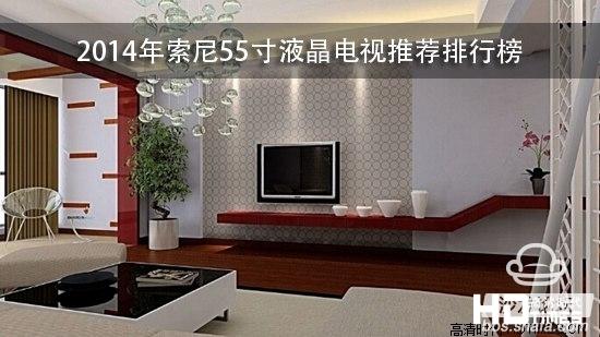 2015年索尼55寸液晶电视推荐排行榜