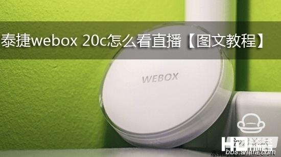 泰捷webox 20c怎么看直播【图文教程】