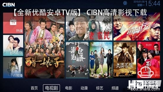 优酷安卓TV版和CIBN高清影视怎么下载?