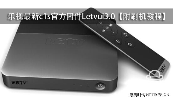乐视最新c1s官方固件Letvui3.0【附刷机教程】