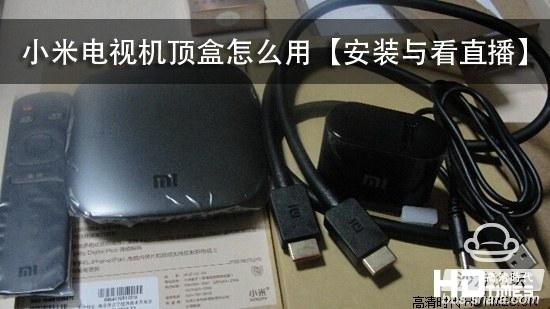 小米电视机顶盒怎么用【安装与看直播】