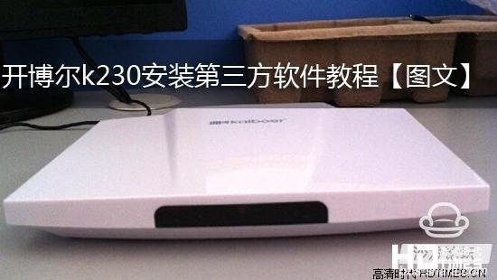 开博尔k230安装第三方软件教程【图文】