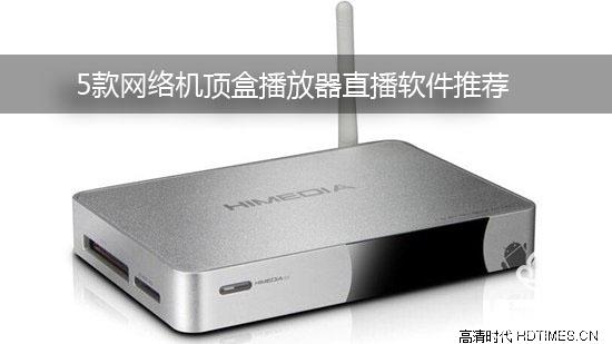 5款网络机顶盒播放器直播软件推荐
