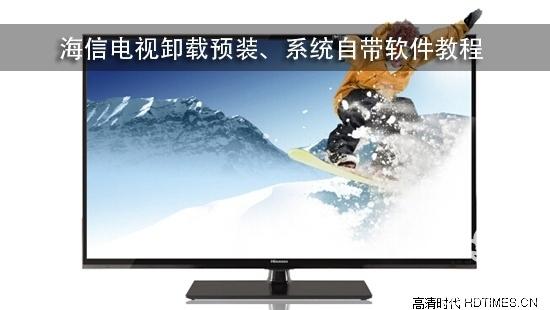海信电视卸载预装、系统自带软件教程