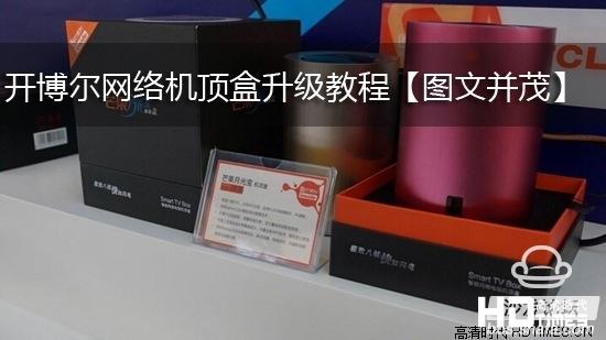 开博尔网络机顶盒升级教程【图文并茂】