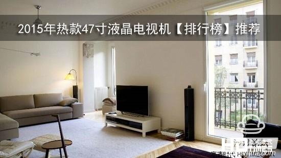 47寸液晶电视机/智能电视【排行榜】推荐