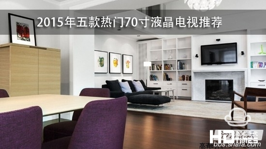 70寸电视那个好?五款热门70寸液晶电视推荐
