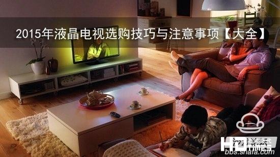 买电视需要注意什么?电视选购技巧与注意事项大全