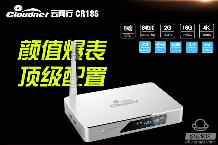 云网行CR18/18s/CR13plus(RK3368)系列统一升级(刷机)教程