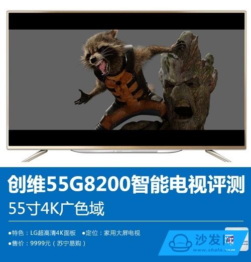 创维电视55G8200怎么样?