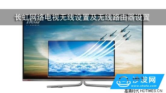 长虹电视如何设置无线网?路由器设置方法详解