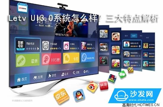 Letv UI3.0系统怎么样?三大特点解析