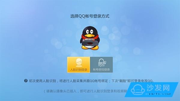电视如何QQ聊天 开启聊天新模式