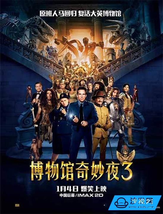 天敏D6抢先看《博物馆的奇妙夜3》登陆华数TV
