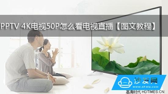 PPTV 4K电视50P怎么看电视直播【图文教程】