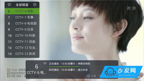 最值得推荐的电视直播软件:泰捷视频