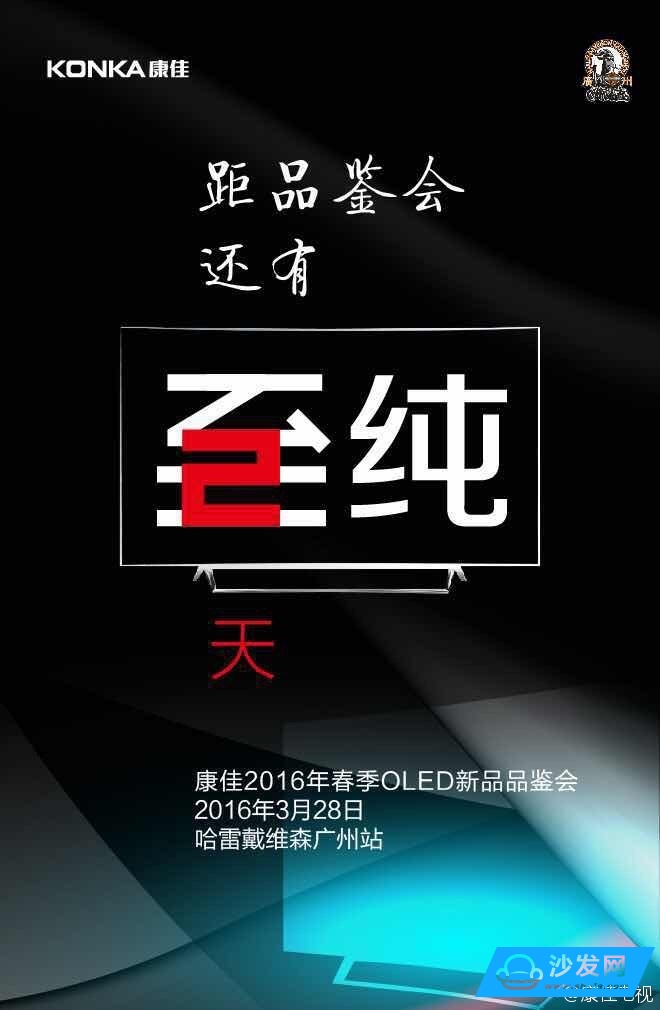 康佳2016新品康佳V91进军OLED市场!沙发管家完美适配!