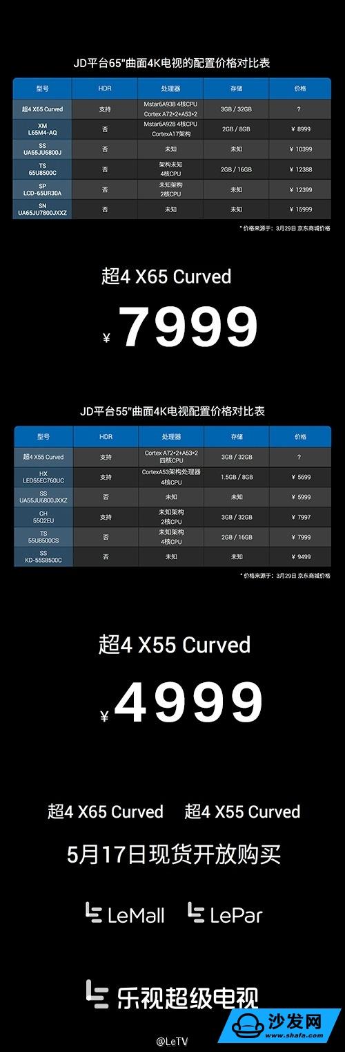 乐视超级电视4曲面新品X65/X55震撼发布,旗舰品质¥4999起!
