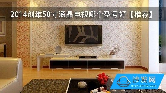 创维50寸液晶电视哪个型号好 对比解析