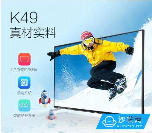 酷开K49采用了49寸LG原装IPS屏幕