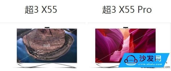 乐视超3 X55和超3 X55 Pro有什么区别?哪款更适合你?