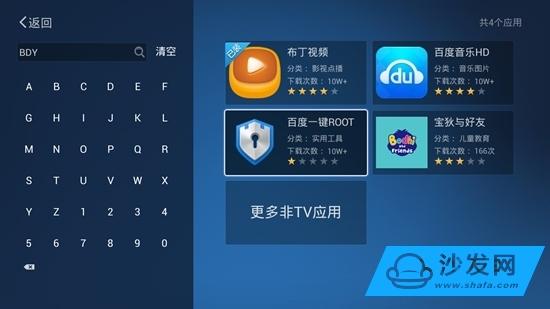 新手必看:芒果嗨Q删除系统软件的方法详解。