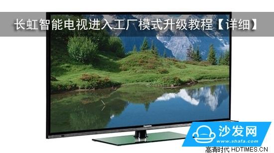 长虹电视如何系统升级?学习进入工厂模式