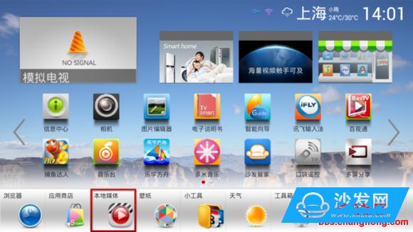 长虹启客电视U盘安装软件教程:最简单安装法