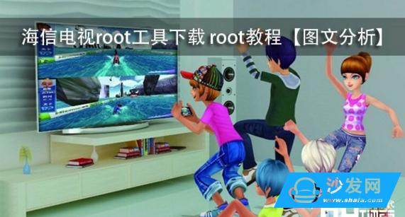 海信智能电视如何root?海信电视root方法