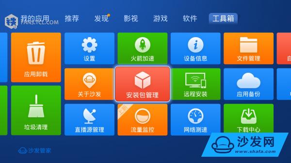 TCL电视怎样清理垃圾缓存 推荐三大应用软件