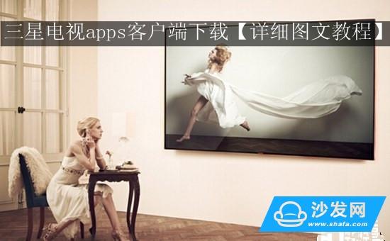 在三星电视apps客户端下载各类娱乐软件的操作方法