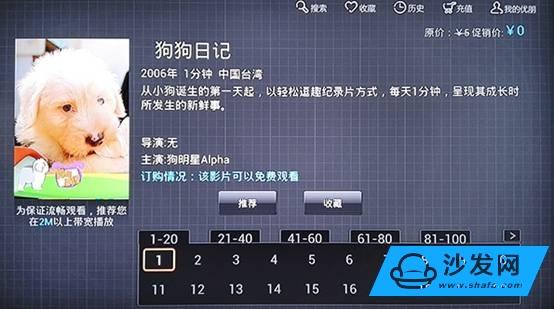 携手优朋普乐 先科智能网络机顶盒火热