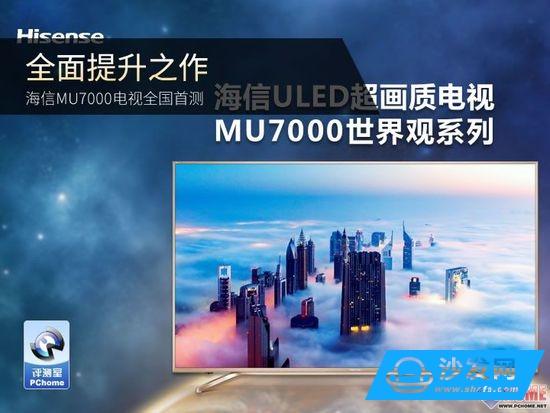 全面提升之作 海信MU7000电视全国评测