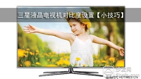 三星液晶电视机对比度设置【小技巧】