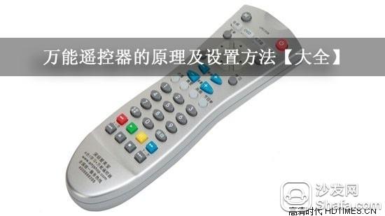 万能遥控器的原理及设置方法【大全】