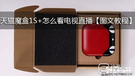 天猫魔盒1S+怎么看电视直播【图文教程】